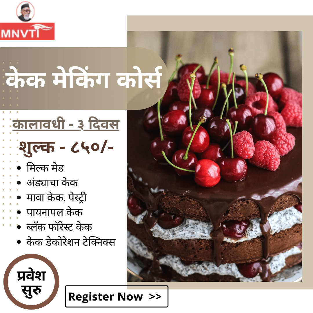 Vocational Skills Course: Cake Making Course